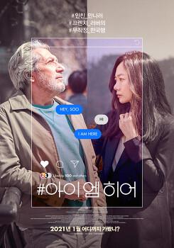 아이 엠 히어 (2019)