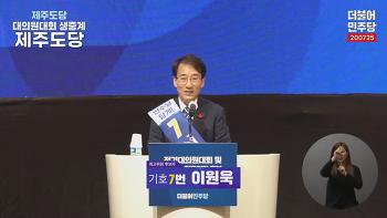 더불어민주당 최고위원 기호7번 이원욱 -제주도당-