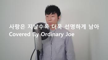 사랑은 지날수록 더욱 선명하게 남아(전상근) - Covered By 오디내리 조 (Ordinary Joe)
