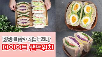 다이어트 도시락 맛있고 배부른 예쁜 샌드위치 만들기