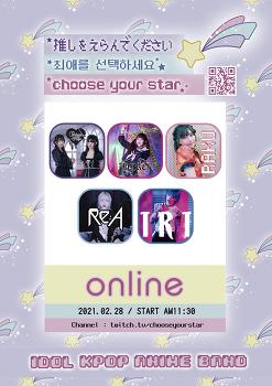 서브컬처 음악공연 'Choose Your STAR☆ (최애를 선택하세요)' 2021.2.28 온라인 공연