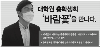 [152호] 대학원 총학생회 '바람꽃'을 만나다._장두용