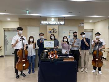 ㈜엔젤악기 '마포장애인종합복지관 장애인 오케스트라'에 악기 선물 후원