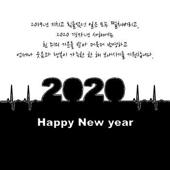 謹賀新年(근하신년) 2020