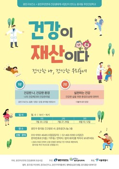 건강생태계조성사업-건강학교