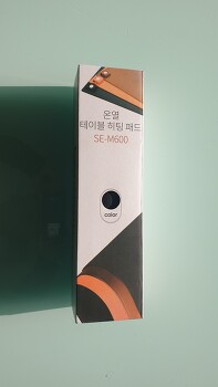 온열마우스패드 온열장패드 추천 SE-M600 개봉기 및 1개월 사용후기