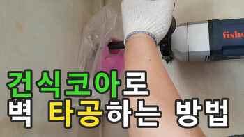에어컨 설치 시 벽에 구멍 뚫는 방법 - 건식 코아 드릴 사용법