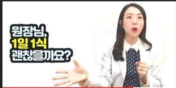 굶는다이어트와 원푸드다이어트 중년여성 건강에 악영향