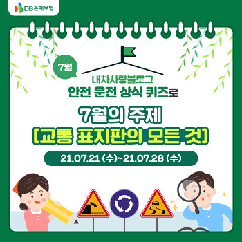 [안전 운전 퀴즈 이벤트] 교통 표지판의 모든 것! 헷갈렸던 표지판 제대로 알자~! (~7/28)