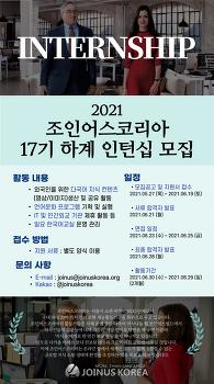 2021 하계 인턴십 자원활동가 17기 모집 공고 (~2021.06.19/토)