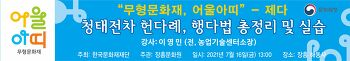 [사업후기]2021년 7월 16일「무형문화재, 어울아띠」제3차_체험학습 청태전차 헌다례, 행다법 총정리 및 실습