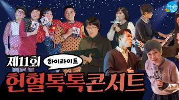 11회 헌혈톡톡콘서트 하이라이트!