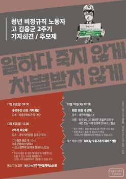 [김용균 2주기 추모주간] 행사 안내