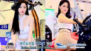 [영상] 2021 부산국제보트쇼 레이싱모델 B CUT 영상