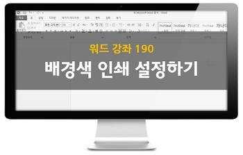 MS워드 배경색 인쇄 설정하기 - 강좌 190