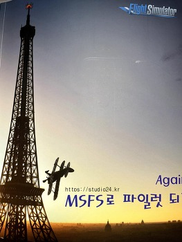 Again MSFS로 파일럿 되기