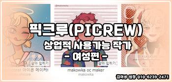 이상형만들기 픽크루(picrew.me) 상용 가능한 아티스트들! 여성편~