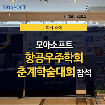 (주)모아소프트, 2020년 한국항공우주학회 춘계학술대회 참석
