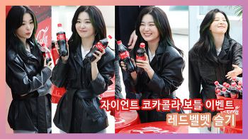200118 레드벨벳 슬기 코카콜라 자이언트 보틀 이벤트 직캠
