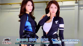 [영상] 레이싱모델 최예록 & 유다연 in 2021 부산국제보트쇼