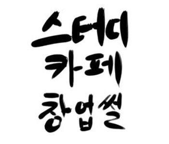 202. 스터디카페/무인편의점 창업 썰
