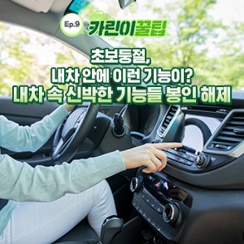 [카린이 꿀팁] 초보둥절, 내 차 안에 이런 기능이? 내 차 속 신박한 기능들 봉인 해제!