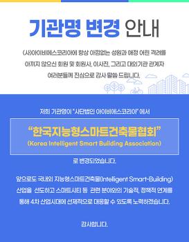 사단법인 한국지능형스마트건축물협회 기관명 변경 안내