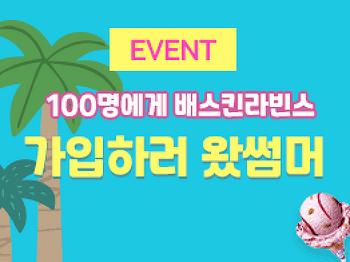[이벤트] 7월 싸.데.기.24 - '가입하러 왔썸머' 100명에게 배스킨라빈스 싱글킹 드려요!