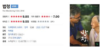 밥정 다큐 영화 / 방랑식객 임지호  감독 박혜령
