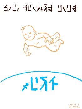[SF단편] 무중력 아기 (Zero Gravity Baby)
