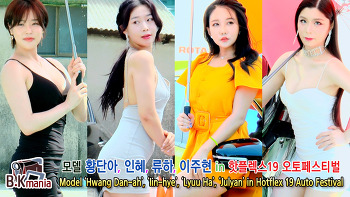 [영상] 모델 황단아, 인혜, 류하, 이주현 in 핫플렉스19 오토페스티벌 (2021.6.20)
