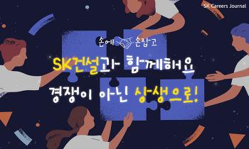 손에 손잡고~👫 SK건설과 함께해요 경쟁이 아닌 상생으로! (Feat. 상생 협력팀)
