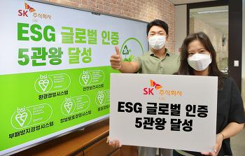 SK㈜ C&C, ESG(환경·사회·지배구조) 글로벌 인증 5관왕 달성