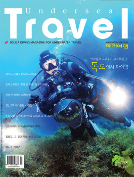 Published Undersea Travel Magazine 7/8, 2020