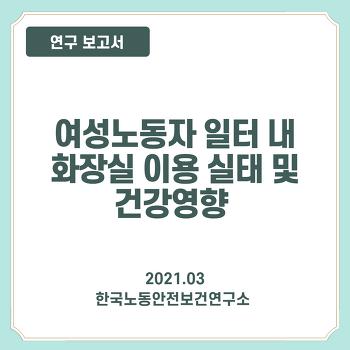 [보고서] 여성노동자 일터 내 화장실 이용실태 및 건강영향 연구 (2021.03)