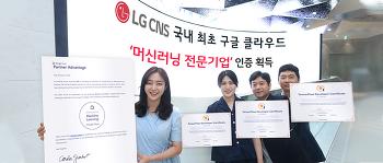 LG CNS AI 기술력, 구글이 인정했다