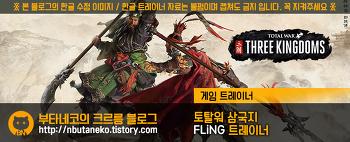 [토탈워 삼국] Total War Three Kingdom v1.0 ~ 1.7.0 트레이너 - FLiNG +25