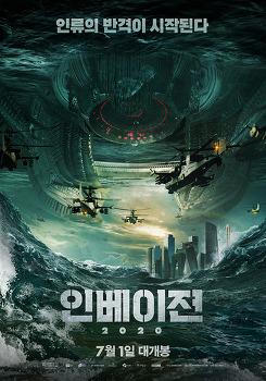 [영화리뷰] 어트랙션 (Attraction, 2017) & 인베이젼 (Attraction 2 Invasion, 2020)