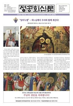 성공회신문 제974호