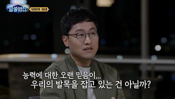 통편집된 시험 얘기 꺼낸 '알쓸범잡', 김상욱은 '능력주의'를 꼬집었다