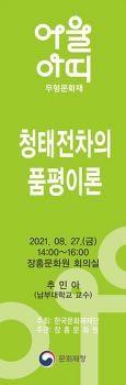 [사업후기]2021년 8월 27일「무형문화재, 어울아띠」제4차 3강_청태전차의 품평이론