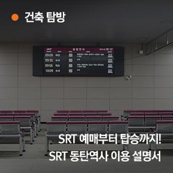 SRT 예매부터 발권, 탑승법을 소개합니다! SRT 동탄역사 이용 설명서