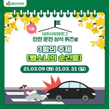 [안전 운전 퀴즈 이벤트] 운전 상식! '뺑소니의 순간' 이 아닌 상황은 무엇일까요? (~3/21)