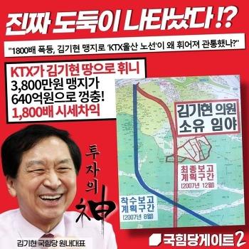 <진짜 도둑이 나타났다>(국힘 김기현 땅 1800배 폭등)