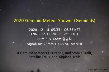 2020 Geminid Meteor Shower (Geminids) movie   2020년 쌍둥이자리 유성우 동영상