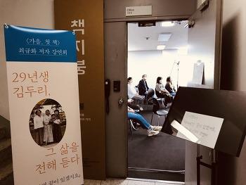 『사다 보면 끝이 있겠지요』최규화 저자 강연 in 서울국제도서전