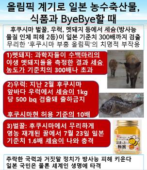 올림픽 계기 일본 농수축산물/식품과 ByeBye(내부 피폭 치명적)