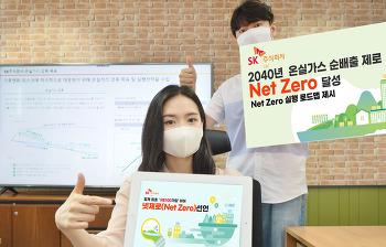 SK㈜ C&C, 업계 최초 RE100 가입에 이어 넷제로(Net Zero) 선언