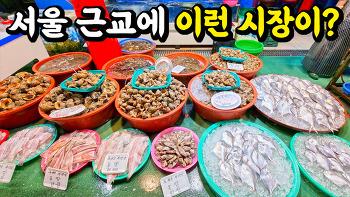 서울에선 좀처럼 보기 힘든 수산물, 몇 개만 추천해드릴게요(입질의 해산로드 #3, 김포 대명항)