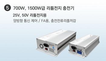 700W, 1500W 리튬전지 충전기